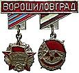 значок Ворошиловград