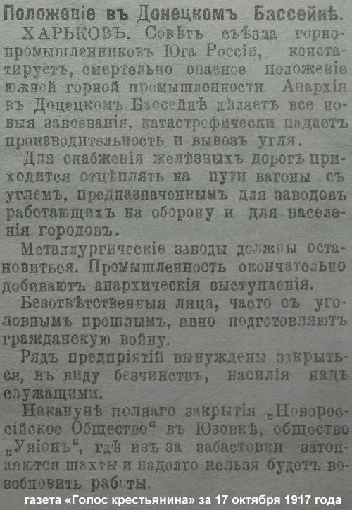 Донбасс 1917