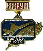 Нарукавные знаки для прапорщиков, сержантов, солдат и курсантов военных училищ